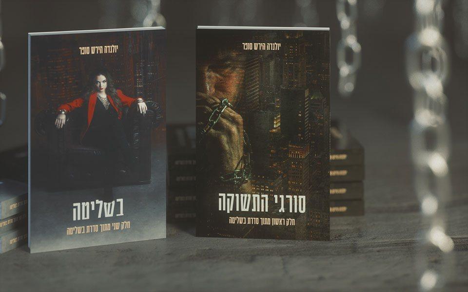 "YETI GROUP - כריכה לספר של יולנדה הירש ""בשליטה"""